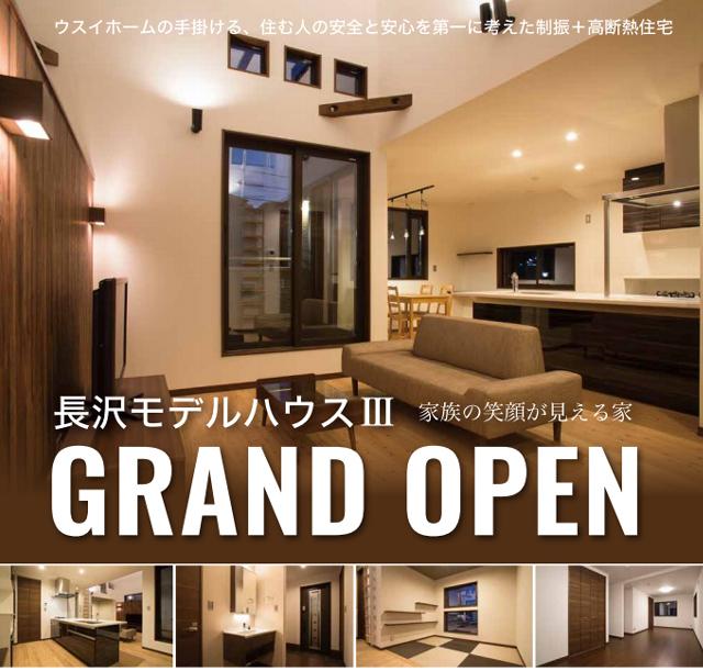 長沢モデルハウス